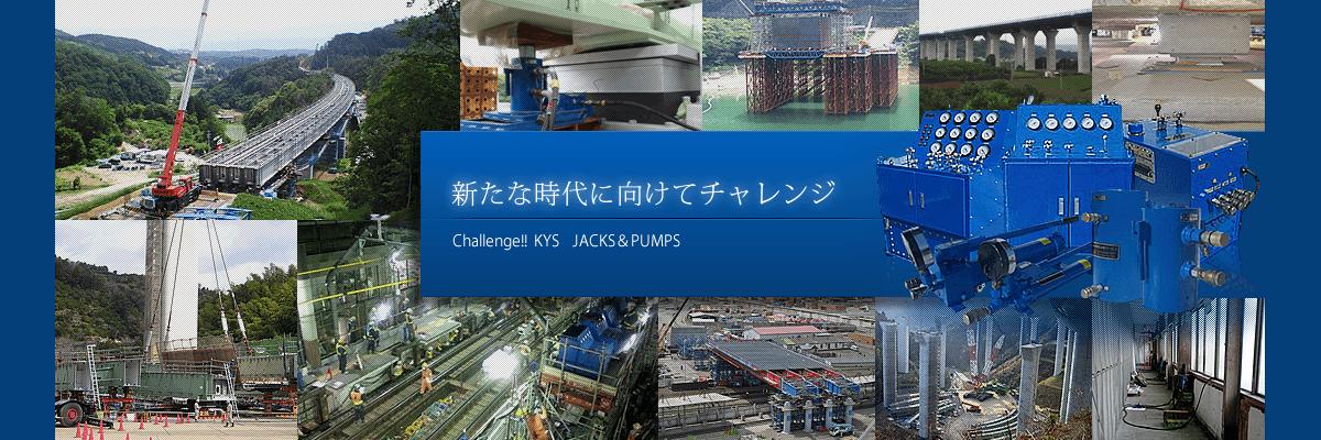 株式会社関東油機サービス