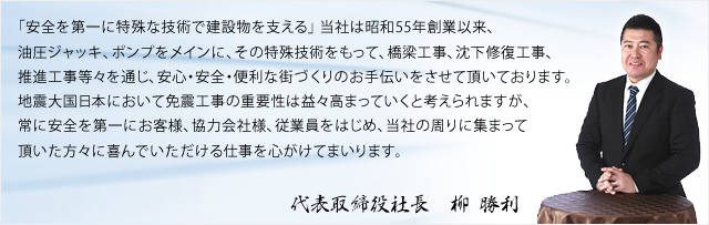 代表取締役社長 柳 勝利